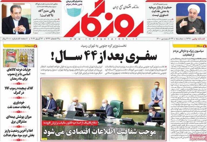 روزنامه 23 فروردین 1400
