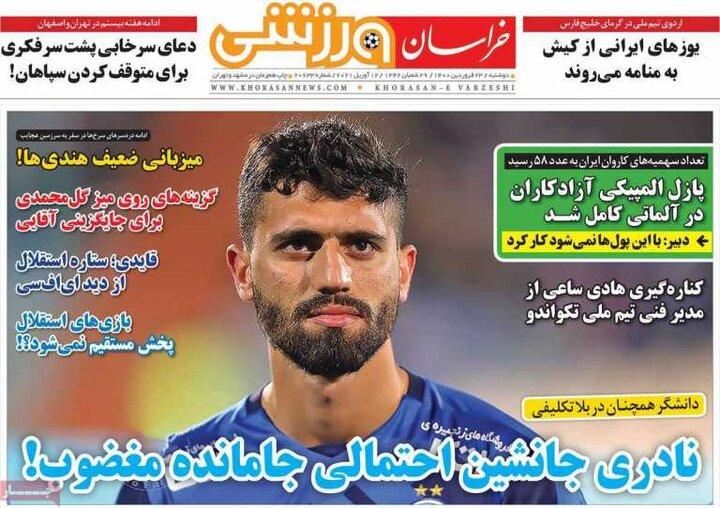 روزنامه ورزشی 23 فروردین 1400