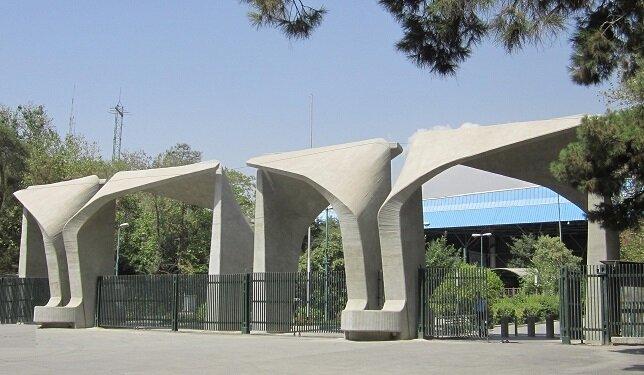 دانشگاه تهران به جمع پنج دانشگاه برتر جهان پیوست
