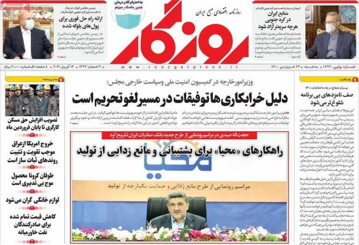 روزنامه 24 فروردین 1400