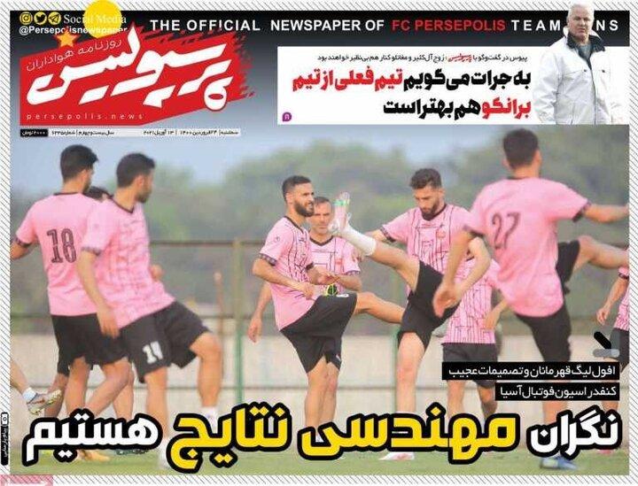 روزنامه ورزشی 24 فروردین 1400