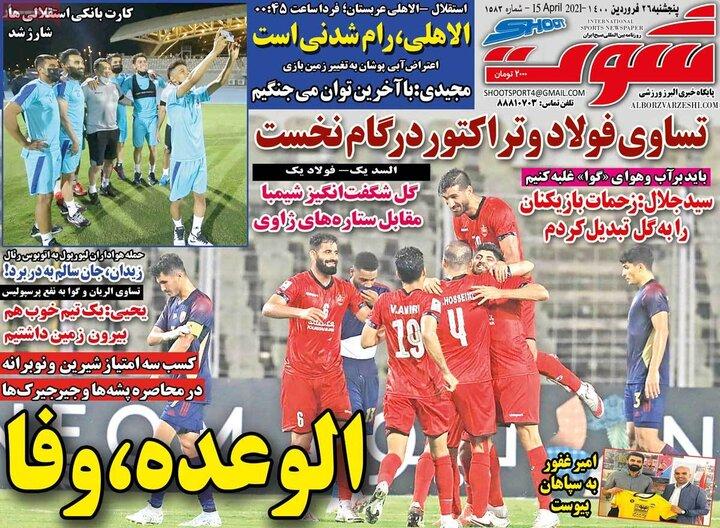 روزنامه ورزشی 26 فروردین 1400