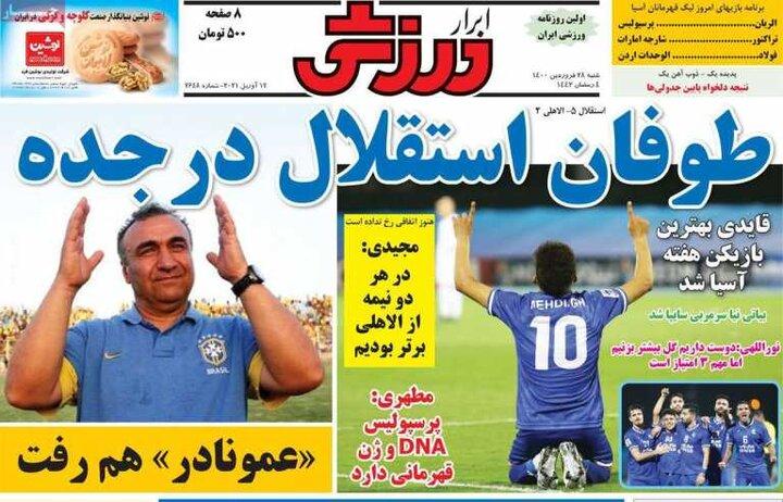 روزنامه ورزشی 28 فروردین 1400