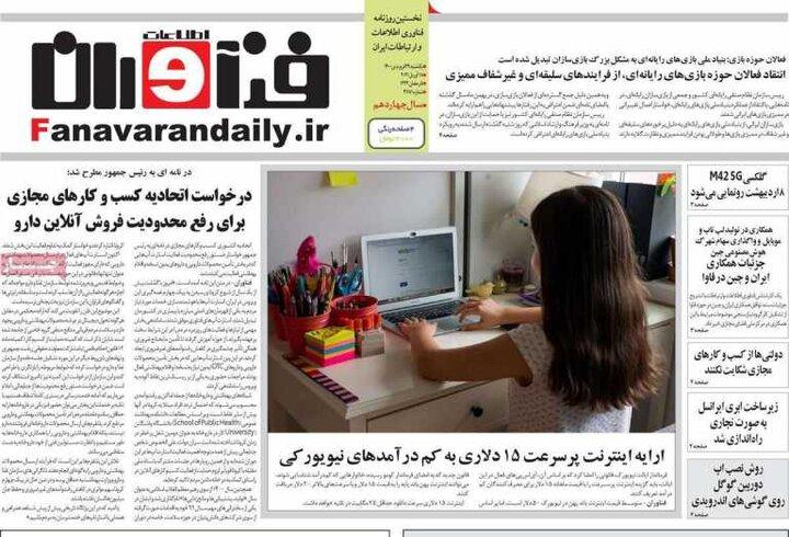 روزنامه 29 فروردین 1400