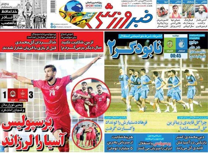 روزنامه ورزشی 29 فروردین 1400