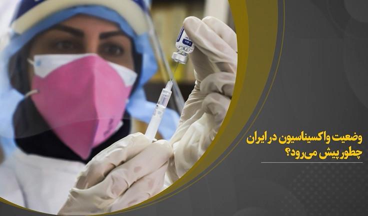 وضعیت واکسیناسیون در ایران چطور پیش میرود؟