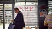 پارادوکس نرخ سود بانکی در ایران/نگرانی بازار بورس از افزایش سود بانکی/نرخ سود بانکی در اقتصاد نابسامان ایران به یک شمشیر دو لبه تبدیل شده است!
