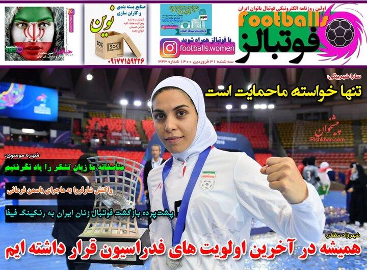 روزنامه ورزشی 31 فروردین 1400