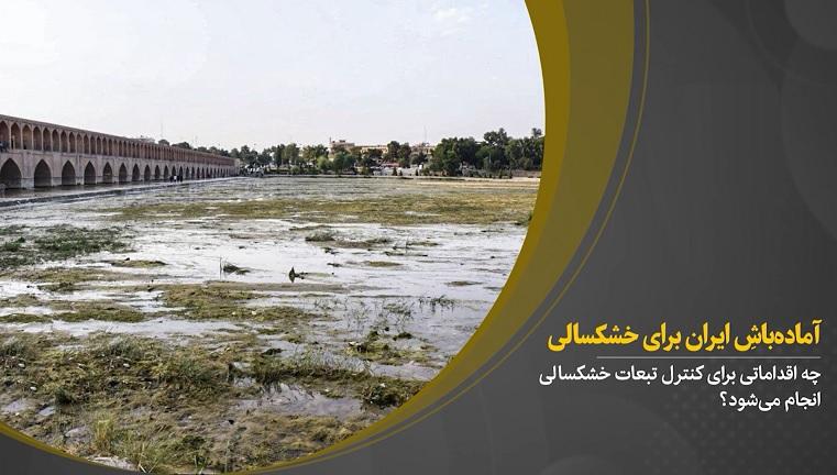آماده باش ایران برای خشکسالی