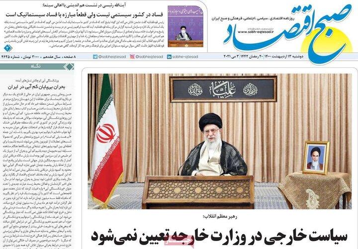 روزنامه اقتصادی 13 اردیبهشت 1400