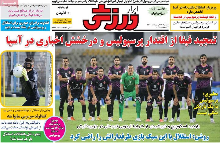 روزنامه ورزشی 13 اردیبهشت 1400
