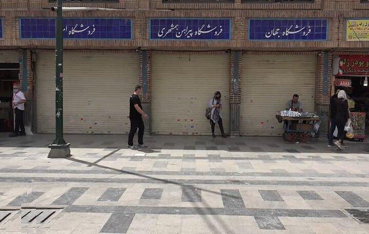 بازار تهران در چهارمین هفتۀ تعطیلی کرونایی