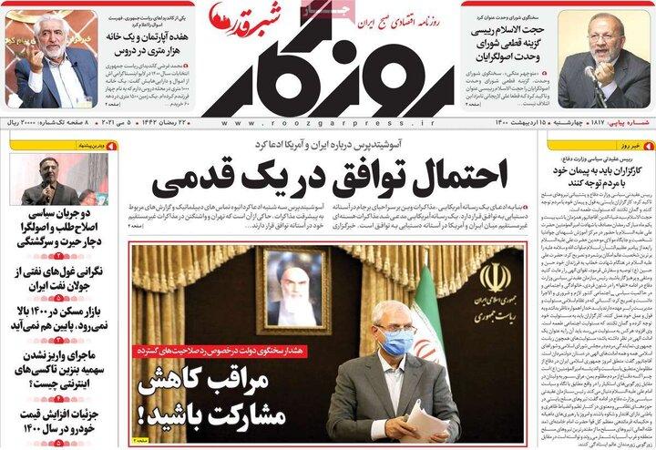 روزنامه اقتصادی 15 اردیبهشت 1400