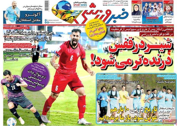 روزنامه ورزشی 15 اردیبهشت 1400