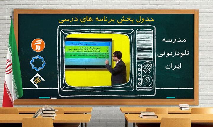 جدول پخش مدرسه تلویزیونی چهارشنبه ۱۴ مهر