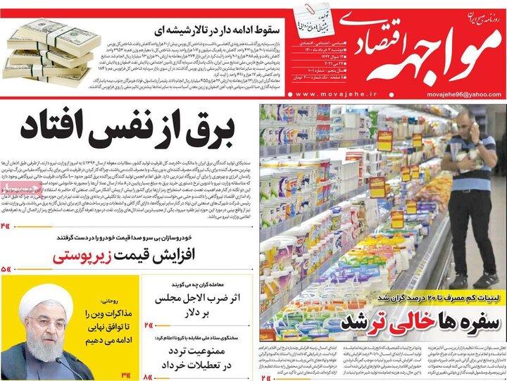 روزنامه 3 خرداد 1400