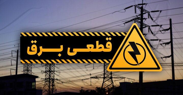 خاموشی های نامنظم بلای جان مردم و صنایع/ مقصر اصلی قطعی برق کیست؟/خشکسالی و ارزهای دیجیتال متهمان اصلی قطعی برق؟