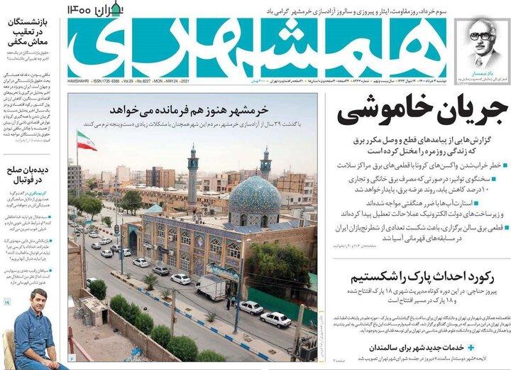 روزنامه سیاسی 3 خرداد 1400