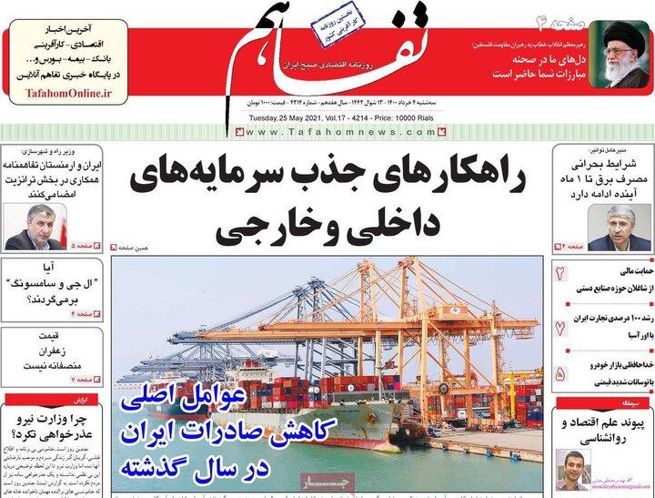 روزنامه 4 خرداد 1400