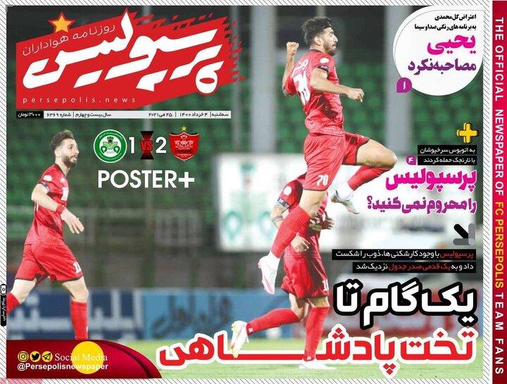 روزنامه ورزشی 4 خرداد 1400