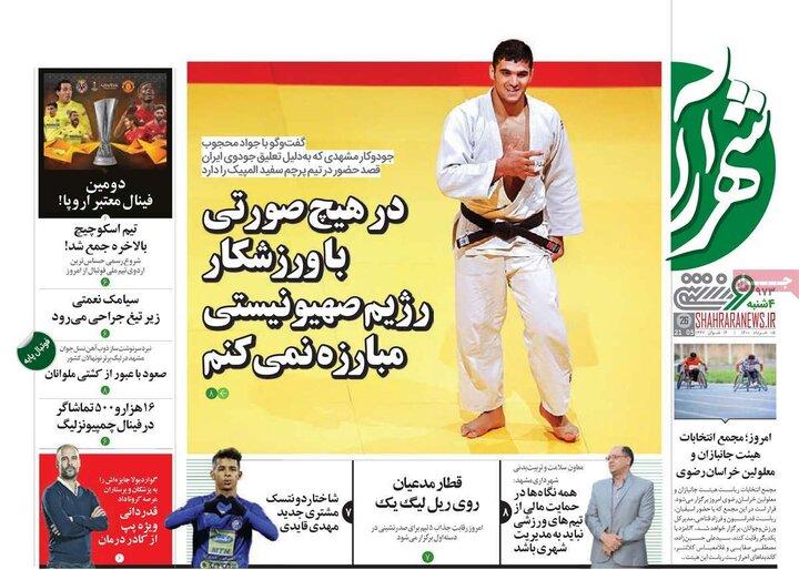روزنامه ورزشی 5 خرداد 1400