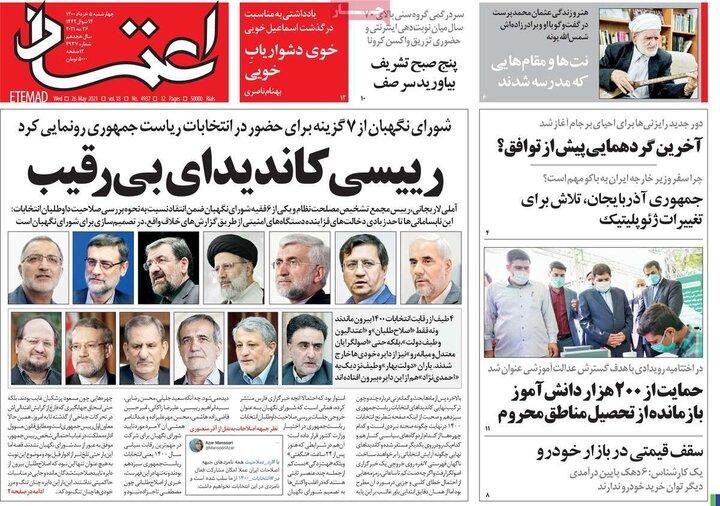 روزنامه سیاسی 5 خرداد