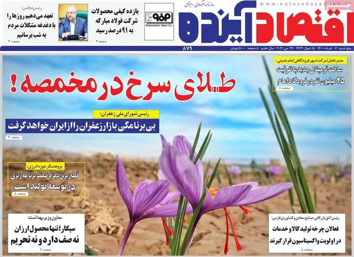 روزنامه 6 خرداد 1400
