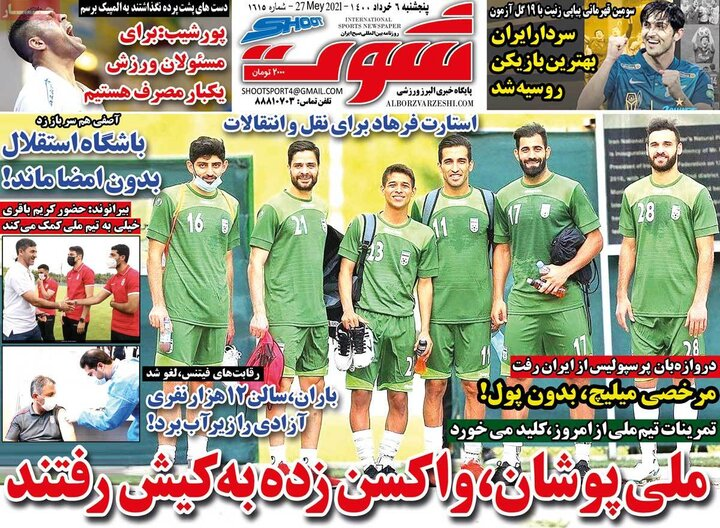 روزنامه ورزشی 6 خرداد 1400