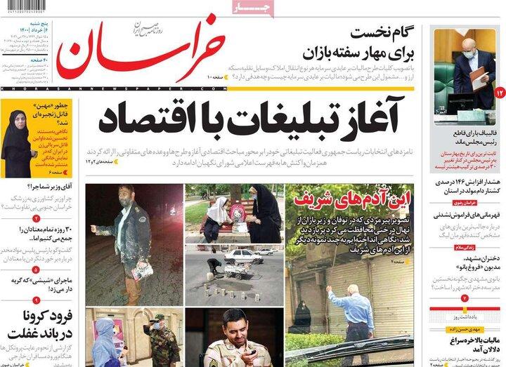 روزنامه سیاسی 6 خرداد 1400