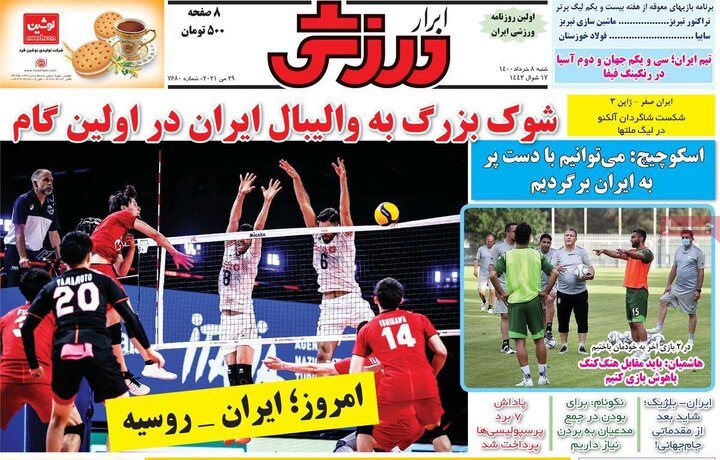 روزنامه ورزشی 8 خرداد 1400