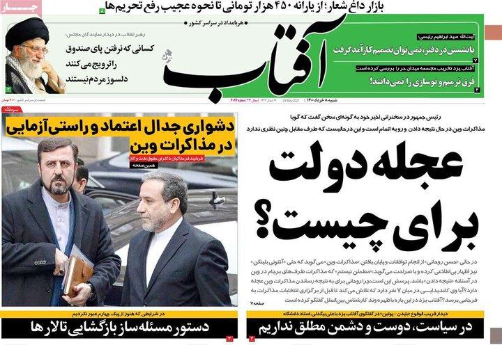 روزنامه سیاسی 8 خرداد 1400