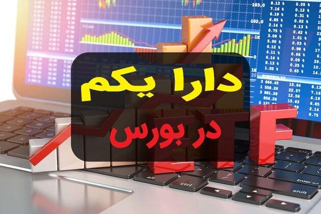 روند هفتگی صندوقهای دولتی هفته اول خرداد / پالایش و دارایکم هر دو کاهش قیمت داشتند