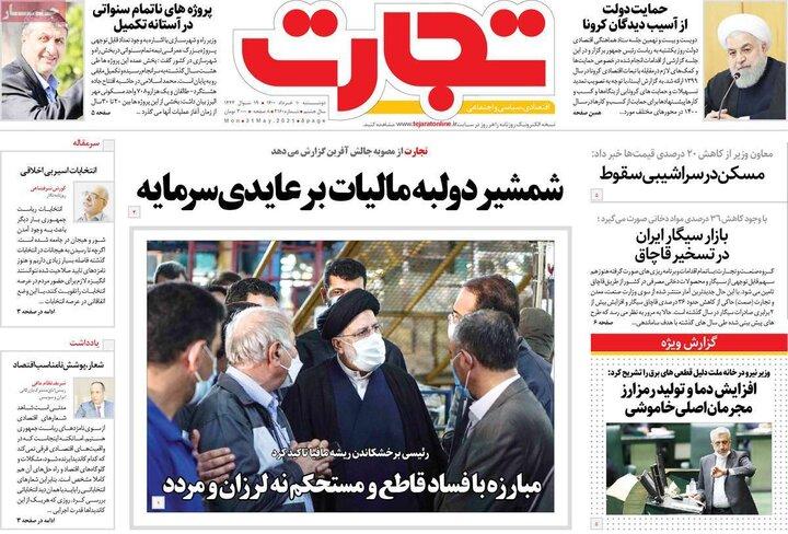 روزنامه 10 خرداد 1400