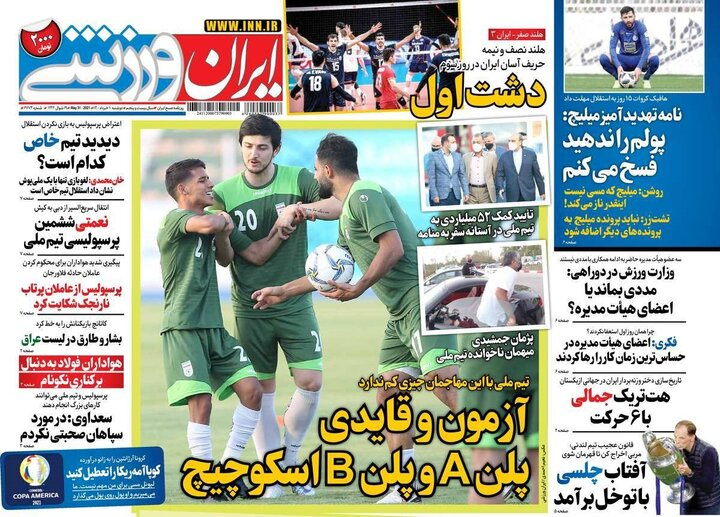 روزنامه ورزشی 10 خرداد 1400