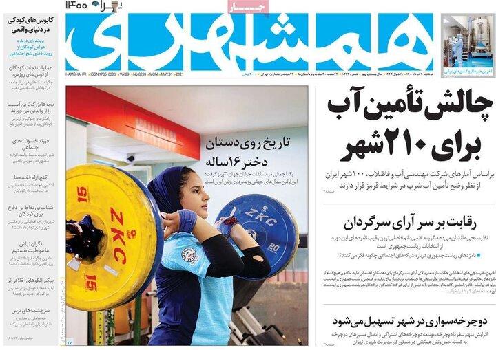روزنامه سیاسی 10 خرداد 1400