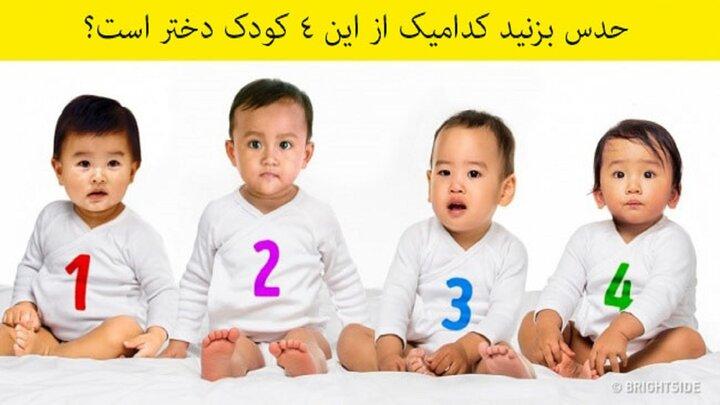 حدس بزنید کدام یک از این ۴ کودک دختر است؟