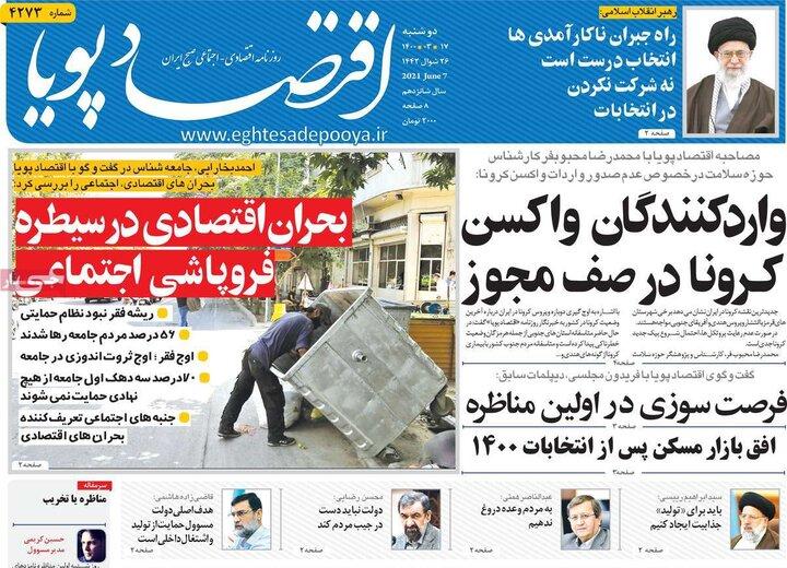 روزنامه 17 خرداد 1400