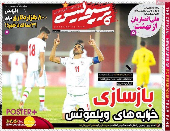 روزنامه ورزشی 17 خرداد 1400