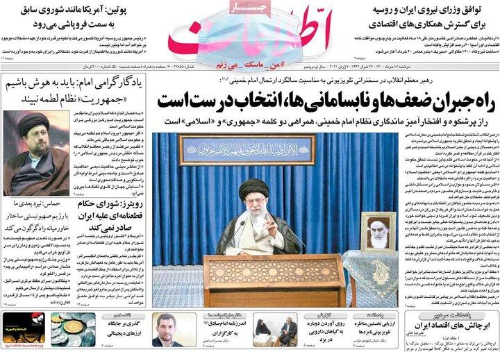 روزنامه سیاسی 17 خرداد 1400