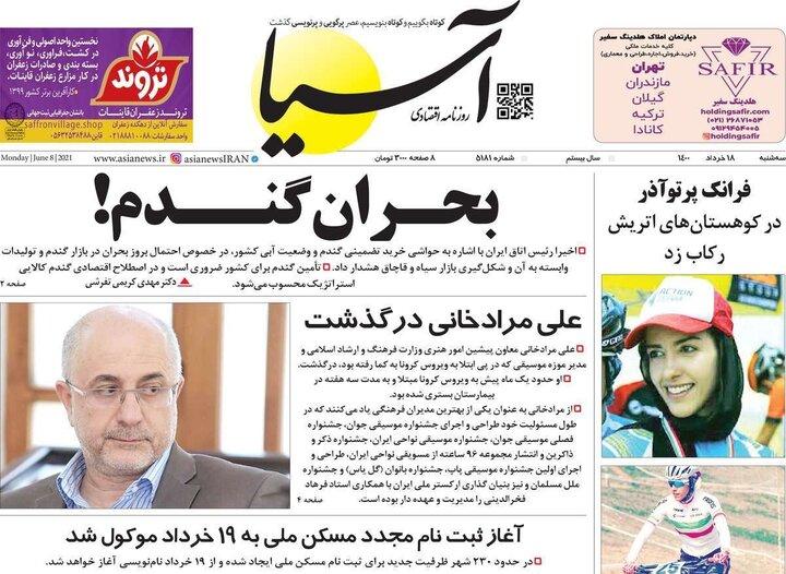 روزنامه 18 خرداد 1400