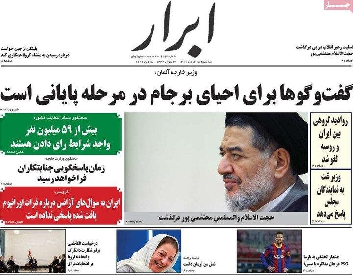 روزنامه سیاسی 18 خرداد 1400