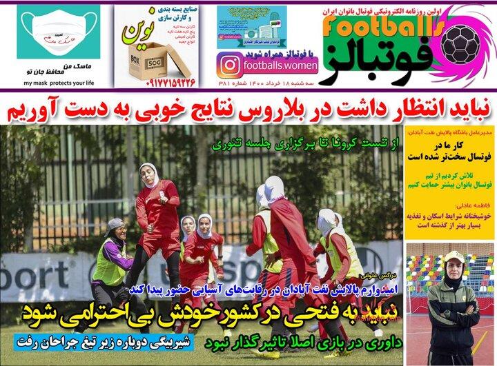 روزنامه ورزشی 18 خرداد 1400
