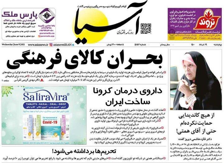 روزنامه 19 خرداد 1400