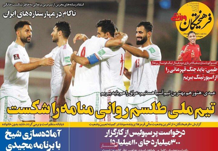 روزنامه ورزشی 19 خرداد 1400