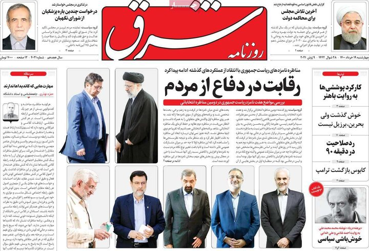 روزنامه سیاسی 19 خرداد 1400