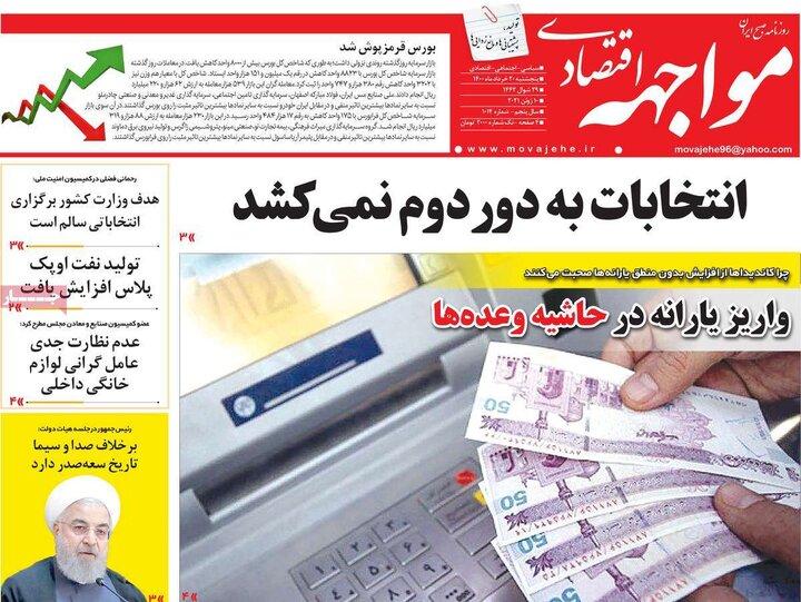 روزنامه 20 خرداد 1400