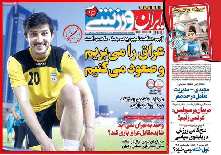 روزنامه ورزشی 20 خرداد 1400