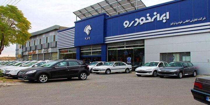 آخرین مهلت ثبت نام در طرح فروش فوق العاده محصولات ایران خودرو