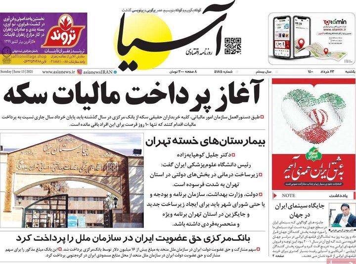 روزنامه  23 خرداد 1400