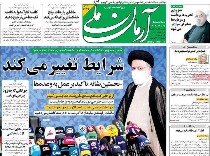روزنامه سیاسی 1 تیر 1400